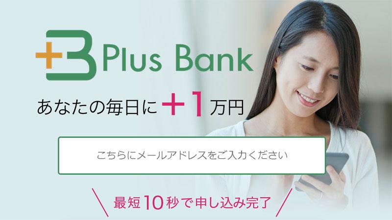 伊藤洋介のPlusBank(プラスバンク)は詐欺?稼げない可能性は?
