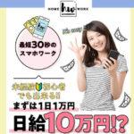 HOMEWORK(ホームワーク)を副業にすれば日給10万円も目指せる?!最短30秒でOK?!アイキャッチ