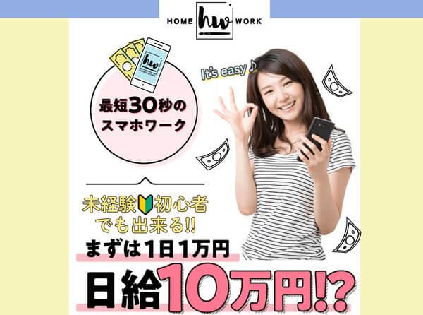 HOMEWORK(ホームワーク)を副業にすれば日給10万円も目指せる?!最短30秒でOK?!