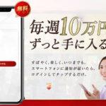 二宮瑛士のREALIZE(リアライズ)は毎週10万円が手に入る!?詐欺の可能性は?