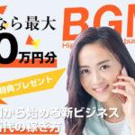 BGM(ビジネスガイドマスター)は副業にすべき?そのメリットや魅力を大公開!!アイキャッチ