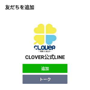 CLOVER(クローバー)LINE