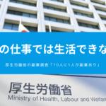 【厚生労働省】副業・兼業に関する労働者調査「10人に1人が副業あり」
