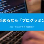 【最新】2021年に副業を始めるならプログラマー!プログラミングで稼ぎ放題