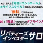 園田光輝のリバティーズインベスターサロンは詐欺?内容を調査しました!