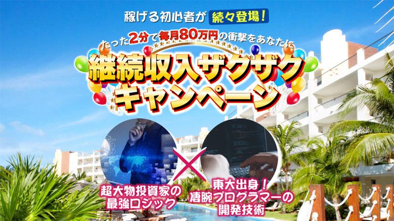 継続収入ザクザクキャンペーンは毎月80万円稼げる?最新副業の詐欺疑惑を調査!