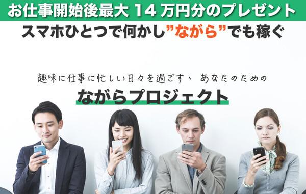 ながらプロジェクトは最大14万円プレゼント?!稼げる副業になるのか調べてみた!