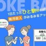 ポケバン(POKEBAN)を使った副業がオススメ?今だからできる副業で1日1万円目指せる?!アイキャッチ