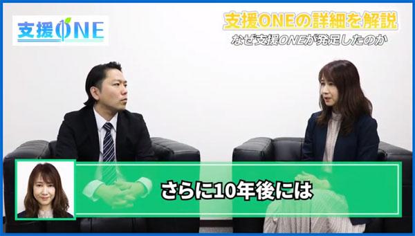 支援ONE動画2