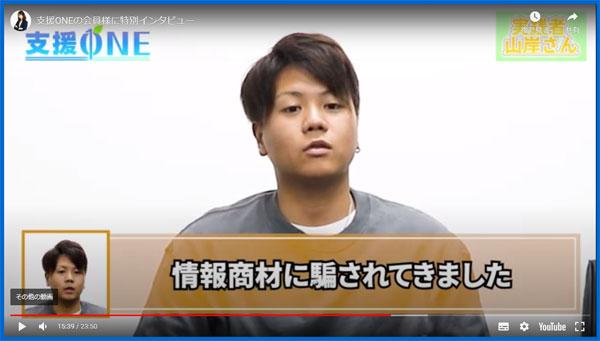 支援ONE動画3