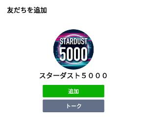 STARDUST 5000