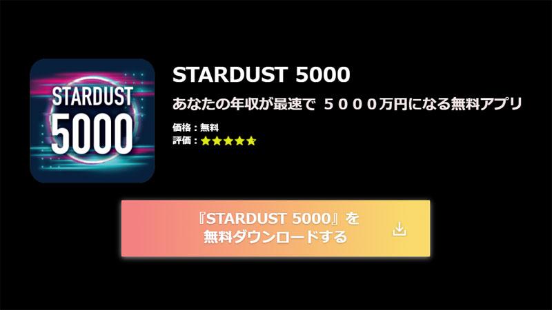 前田栞のSTARDUST 5000(スターダスト5000)は詐欺アプリ?潜入調査しました!