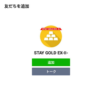 STAY GOLD EX-Ⅱ