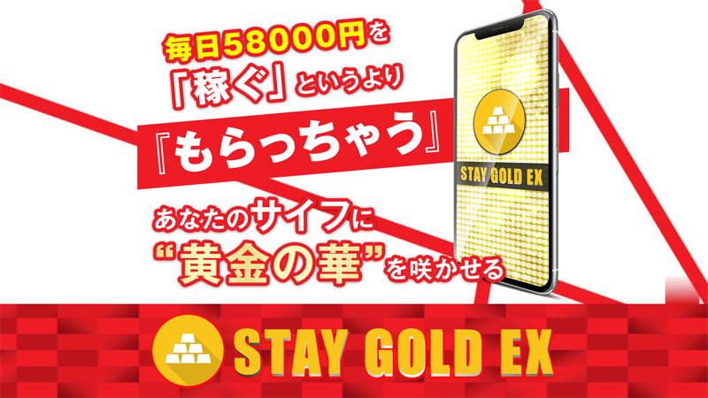 安藤美和のSTAY GOLD EXは詐欺?毎日58000円は嘘?危険性を検証しました!