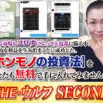 ウルフ村田のTHE・ウルフ SECONDは危険!?投資詐欺か徹底調査!