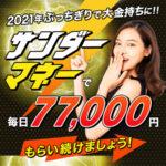 倉田ゆりのサンダーマネーは詐欺副業?毎日77,000円は本当か?