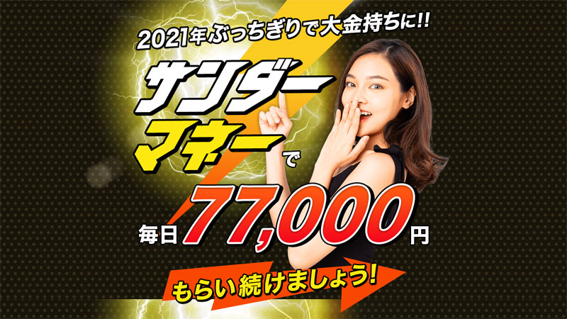 倉田まりのサンダーマネーは詐欺副業?毎日77,000円は本当か?