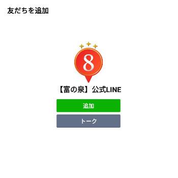 【富の泉】公式LINE