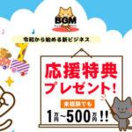 BGM(ビジネスガイドマスター)の応援特典プレゼントキャンペーンはお得?