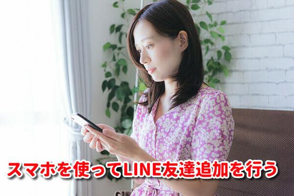 BGM(ビジネスガイドマスター)はLINE友達追加でカンタン登録?