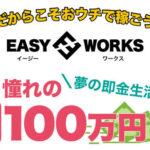 イージーワークス(EASY WORKS)を副業にして憧れの月収100万円をゲットしよう!!アイキャッチ