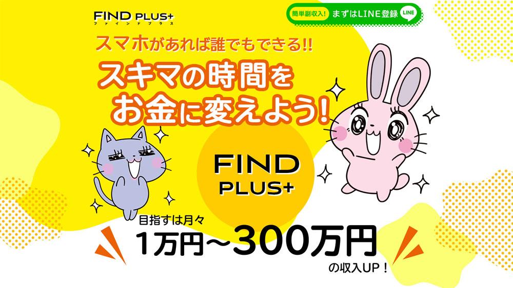 FIND PLUS+(ファインドプラス)