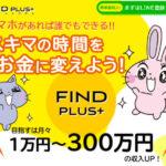 FIND PLUS+(ファインドプラス)を副業にすると300万円の収入も狙える?!アイキャッチ