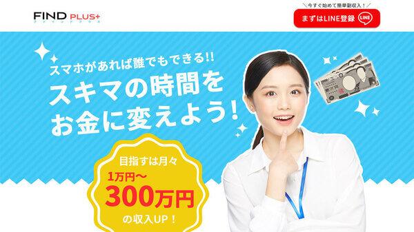 FIND PLUS+(ファインドプラス)を副業にしてスキマ時間をお金に変えよう!!