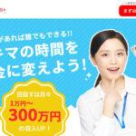 FIND PLUS+(ファインドプラス)は稼げない?初心者でも300万円稼ぐ事は可能?!アイキャッチ