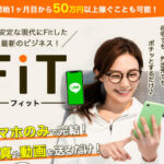 FiT(フィット)の評判は上々?評判を調査して利用者の満足度をチェックします!!アイキャッチ