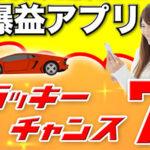 光浦真希のラッキーチャンス7は毎日7万円確定!?詐欺の可能性を徹底調査!