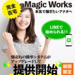 マジックワークス(Magic Works)は詐欺副業?それとも不労所得がGETできる?!アイキャッチ