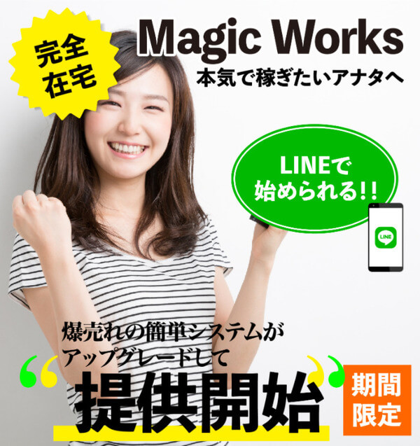 マジックワークス(Magic Works)は詐欺副業?それとも不労所得がGETできる?!