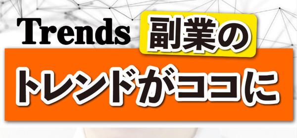 マジックワークス(Magic Works)は月収100万円も夢じゃない?!