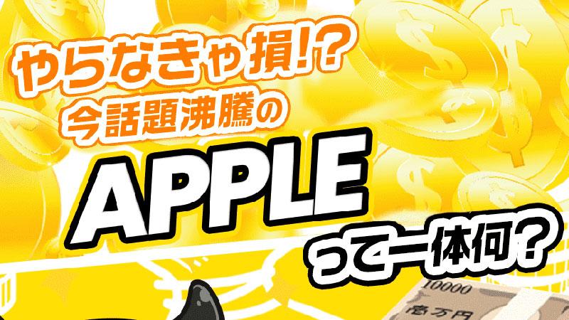 アップル(APPLE)の概要