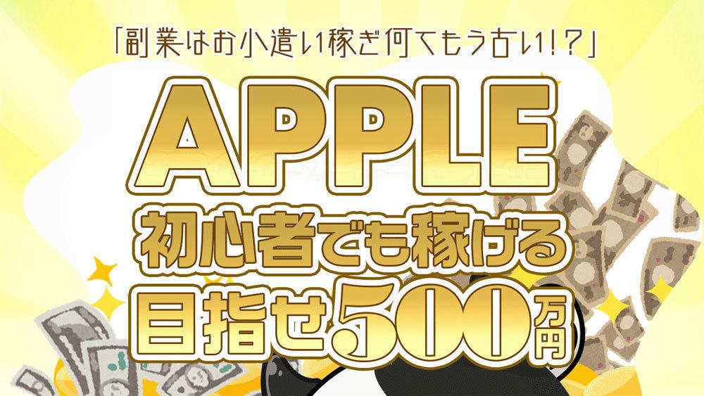 アップル(APPLE)の初期費用はいくら?無料で参加できる?