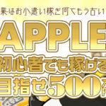 アップル(APPLE)の運営会社とは?海外法人なのは本当?