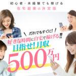 APPLE(アップル)なら500万円稼げる?未経験者でもちゃんと稼げるのか??アイキャッチ