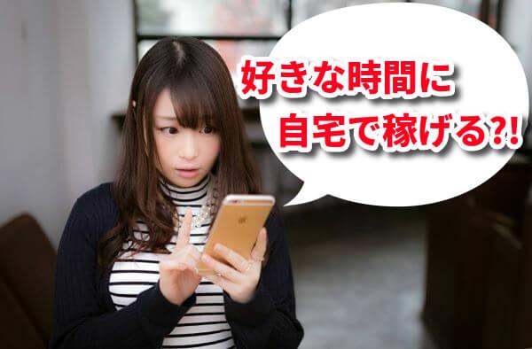 APPLE(アップル)なら500万円稼げる?未経験者でもちゃんと稼げるのか??
